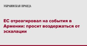 ЕС отреагировал на события в Армении: просит воздержаться от эскалации – УКРАИНСКАЯ ПРАВДА