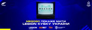 MEGOGO покажет матчи плей-офф Legion Кубка Украины по CS:GO и Dota 2 от UPEA