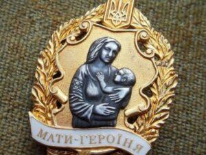 """В День матери более тысячи женщин наградили званием """"Мать-героиня"""""""