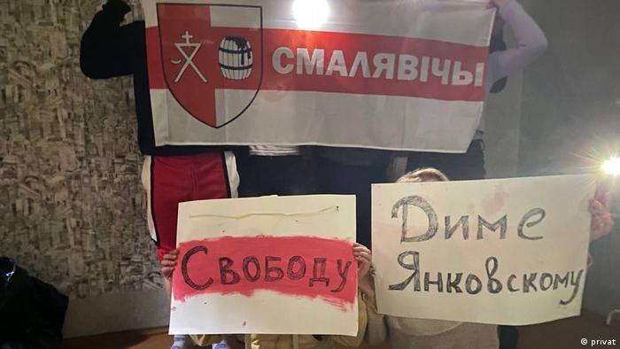 Плакаты Свободу Диме Яновскому в руках у людей, лиц которых не видно из-за плакатов