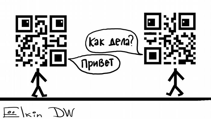 Карикатура Сергея Елкина - разговор двух QR-кодов в виде человеческих фигур, идущих навстречу друг другу: Привет! - Как дела?