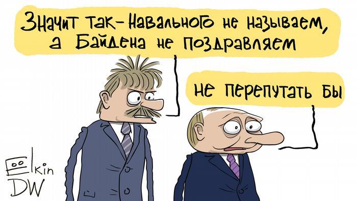 Песков напоминает Путину, что Байдена Кремль не поздравляет, а Навального - не называет - карикатура Сергея Елкина