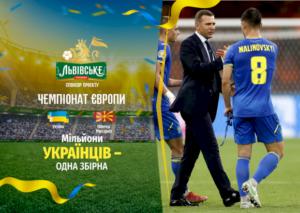 Украина — Северная Македония. Накануне