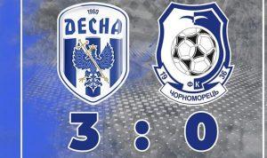 Десна — Черноморец 3:0 Видео голов и обзор матча