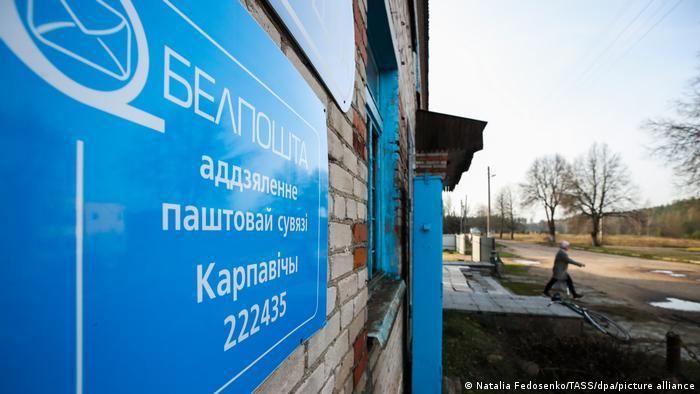 Одно из почтовых отделений в Беларуси
