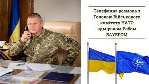 «Активне співробітництво з НАТО та державами Альянсу – один з найефективніших чинників посилення спроможностей ЗС України» – генерал-лейтенант Валерій Залужний