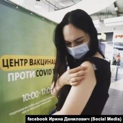 Ірина Данилович після вакцинації
