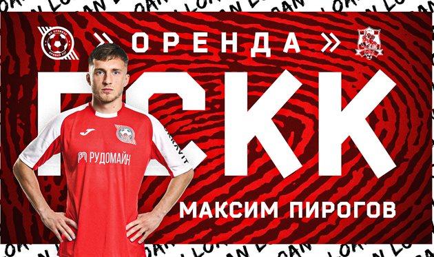 Максим Пирогов, ФК Кривбасс