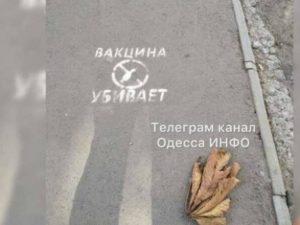Одесские противники вакцинации пропагандируют с помощью граффити