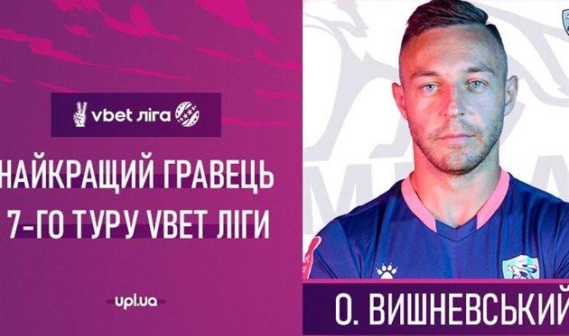 Олег Вишневский — лучший игрок 7-го тура УПЛ