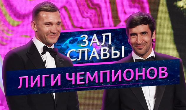 Зал Славы Лиги чемпионов по версии Football.ua