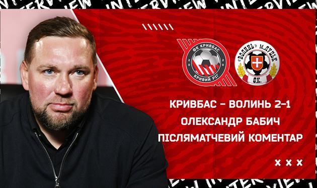ФК Кривбасс