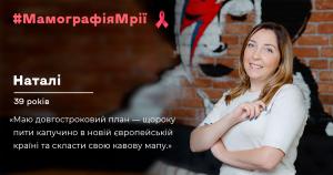#МамографіяМрії: позаботься о здоровье – пройди обследование бесплатно