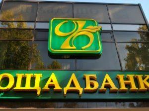 """""""Ощадбанк"""" оспорил вердикт суда в Париже, отменяющий решение арбитража о выплате Россией $1,3 млрд за активы в Крыму"""