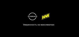 «Уверенность на максималках» — Natus Vincere подписала партнерство с компанией Nissan