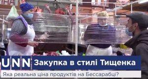 Закупки Тищенко: УНН не нашел на Бессарабке гречку за 12 и говядину за 50 гривен